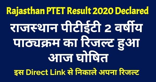 Rajasthan PTET Result 2020 Declared