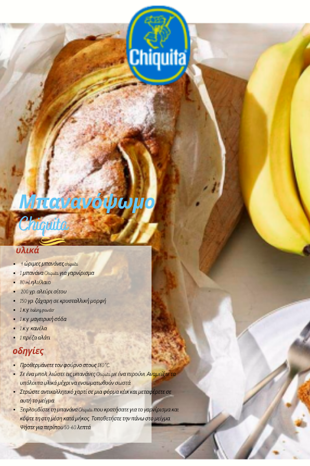 Μπανανόψωμο  ή αφράτο και ζουμερό ψωμί