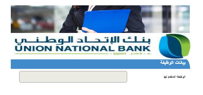 يعلن بنك الاتحاد الوطنى عن وظائف لمختلف التخصصات بجميع المحافظات والتسجيل على الانترنت