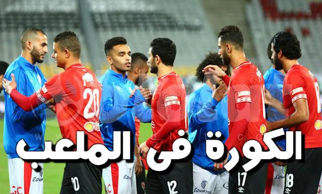 رسميًا :- اتحاد الكرة يعلن تقديم موعد مباراة النادى الأهلى والنجوم بسبب الزمالك و الاتحاد و الإسماعيلى بدون جمهور