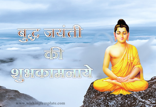 बुद्ध जयंती ,Buddha Jayanti