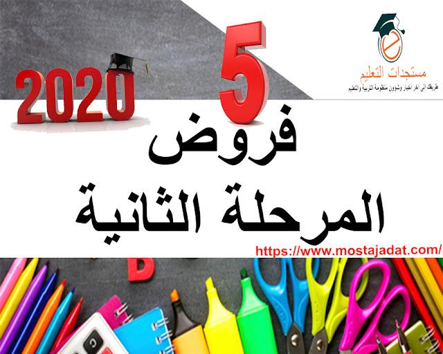 جديد : فروض المرحلة الثانية للمستوى الخامس ابتدائي 2020