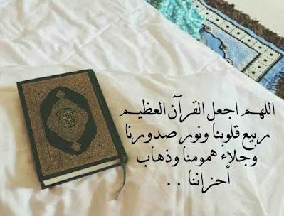 صورة القرأن الكريم