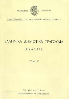 Ελληνικά δημοτικά τραγούδια_Α-ΛΑΟΓΡΑΦΙΑ