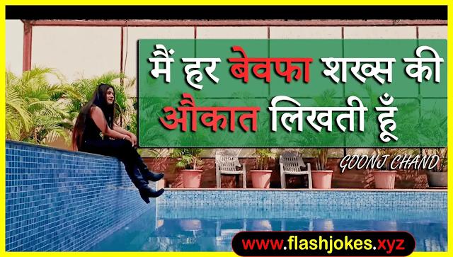 Main Har Bewafa Shaks Ki Aukaat Likhti Hun | Goonj Chand | Poetry