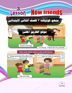 أول مذكرة لمنهج اللغة الانجليزية الجديد للصف الثانى الابتدائى 2020 كونيكت 2