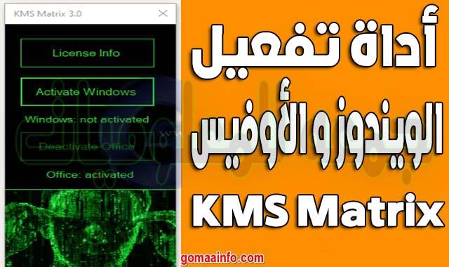 أداة تفعيل الويندوز و الأوفيس - KMS Matrix 4.1