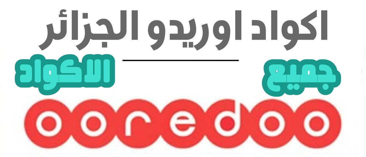جميع اكواد اوريدو الجزائر 2020 - codes ooredoo algérie - اكواد خاصة