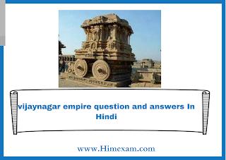 vijaynagar empire question and answers In Hindi
