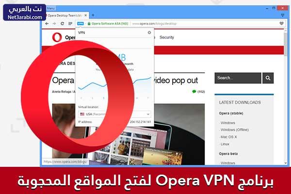 برنامج فتح المواقع المحجوبة للكمبيوتر Opera VPN