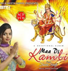 Maa Di Kamali - Punjabi music album