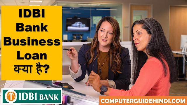 IDBI Bank Business Loan क्या है?
