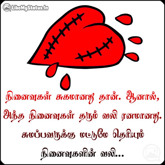 நினைவுகள் தரும் வலி... Tamil Sad Kavithai...