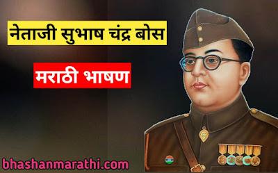 marathi speech on Subhash Chandra Bose