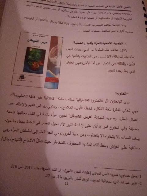 1الإصدار الاول ( عرس الشيطان ) / الشاعر : سعدي صباح - الجزائر -Literary publications
