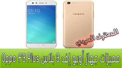 Oppo F3 Plus مميزات جهاز أوبو إف 3 بلاس