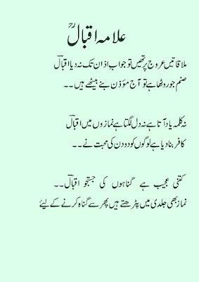 Allama iqbal day speech in english | speech on allama iqbal day in urdu
