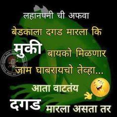 Witty Marathi Quotes