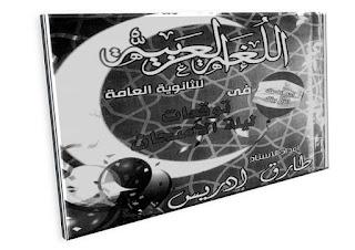 توقعات ليلة الامتحان فى اللغة العربية للصف الثالث الثانوى 2020 مستر طارق ادريس