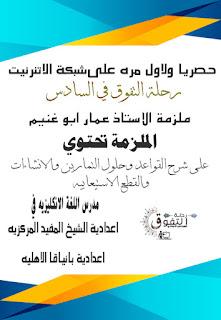ملزمة اللغة الانكليزيه الاستاذ صباح ابو غنيم  للسادس الاعدادي