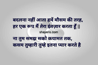 Hindi shayari of love