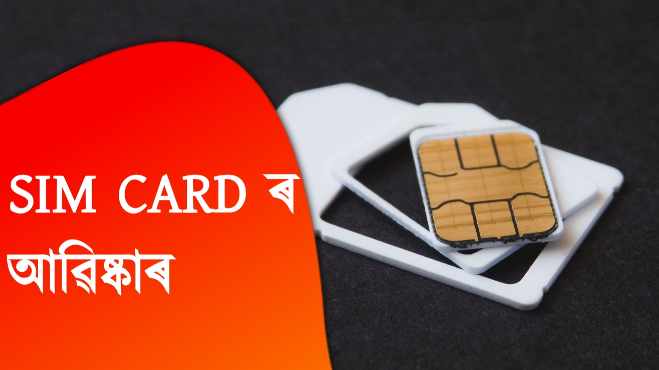 The invention of the SIM CARD