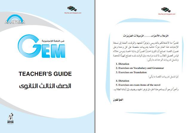 كتاب جيم Gem للثالث الثانوى نسخة 2018 بالاجابات النموذجية لكتاب Gem نسخة pdf حملها الان