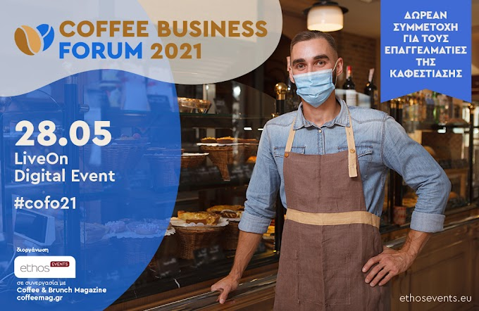 Coffee Business Forum 2021: Στις 28 Μαΐου μία από τις σπουδαιότερες διοργανώσεις στον χώρο του καφέ!