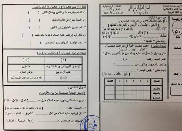 امتحان الفصل الدراسي الثاني اللغة العربية  الصف الثالث الابتدائي 2018