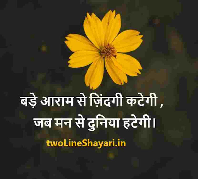 Thought of the day images with quotes in Hindi, Thought of the day hd images, Thought of the day motivational images