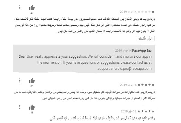 تقييمات برنامج face app