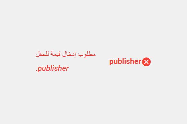 حل مشكلة مطلوب إدخال قيمة للحقل publisher