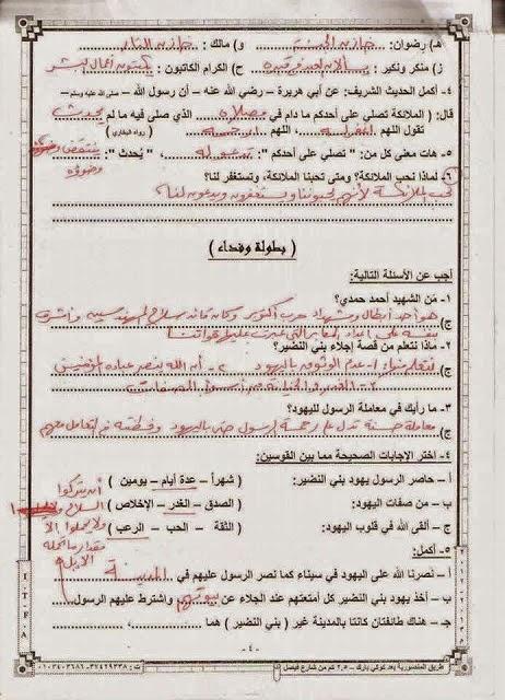 بخط اليد اقوي شيتات مراجعة التربية الاسلامية خامسة ابتدائي اخر العام 3www.modars1.com_