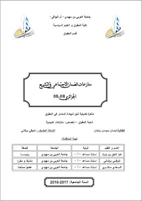 مذكرة ماستر: منازعات الضمان الاجتماعي في التشريع الجزائري 08-08 PDF