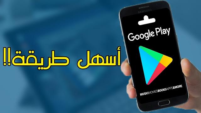 موقع يعطيك بطاقة جوجل بلاي مجانا