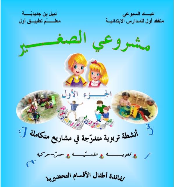 كتاب انشطة التحضيري pdf