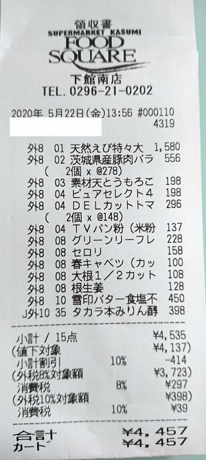 カスミ フードスクエア下館南店 2020/5/22 のレシート