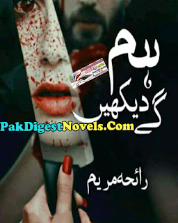 Hum Dekhain Gay (Complete Novel) By Rayeha Mariyam Free Download Pdf