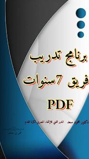 برنامج تدريبي فريق 7 سنوات PDF