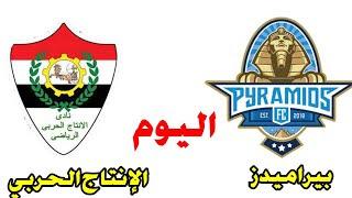 مباراة بيراميدز والإنتاج الحربي كورة توداي مباشر 1-1-2021 مباراة الأهرام والإنتاج الحربي في الدوري المصري
