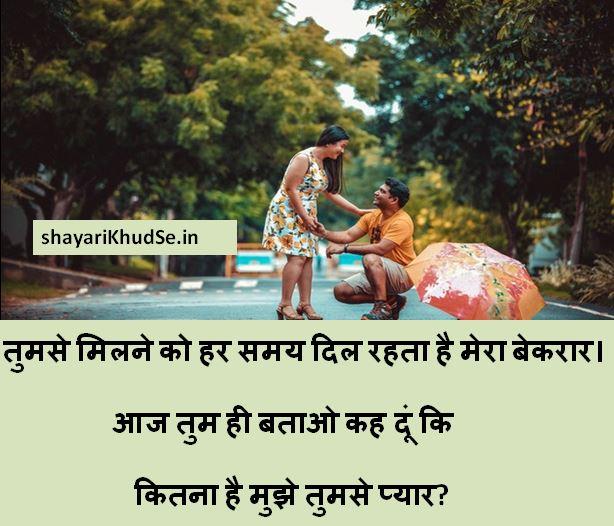Pyaar ka izhaar shayari Photo, Pyaar ka izhaar shayari Ke sath