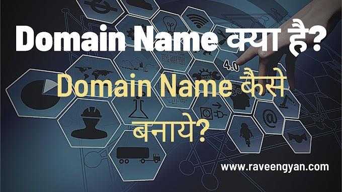Domain Name क्या है? Domain Name कैसे बनाये।
