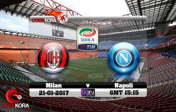 مشاهدة مباراة ميلان ونابولي اليوم 21-1-2017 في الدوري الإيطالي