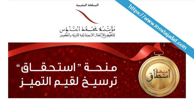 مؤسسة محمد السادس:الترشيح لمنحة الاستحقاق لحفز التفوق الدراسي موسم2019/2020 ابتداء من فاتح شتنبر القادم