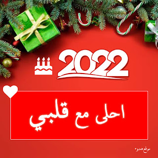 صور 2022 احلى مع قلبي