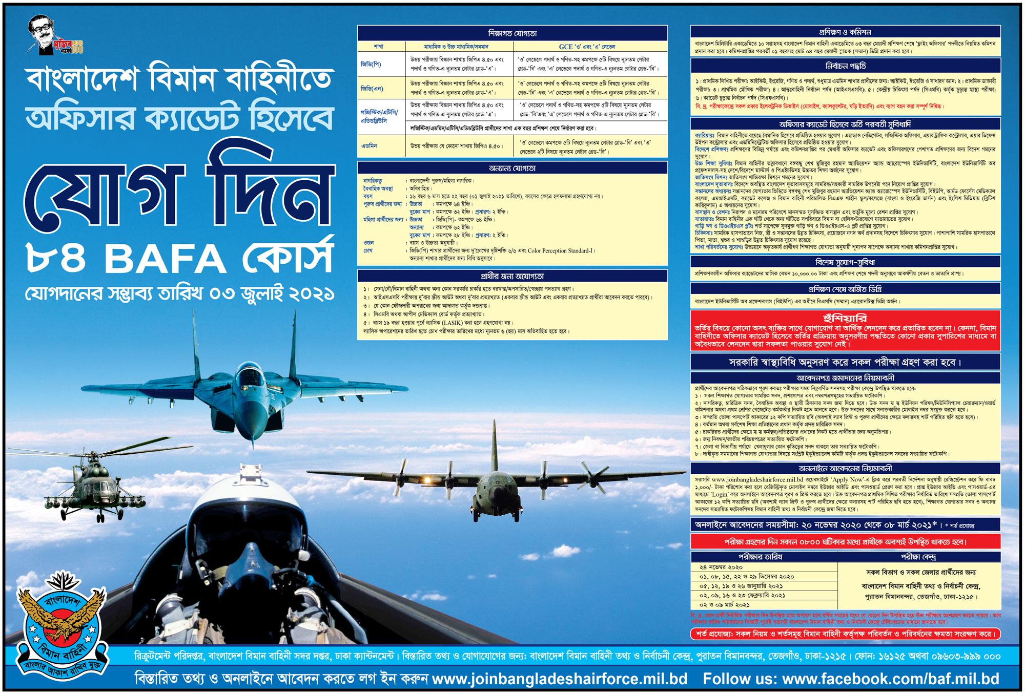84 BAFA officer cadet job circular