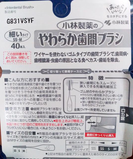 Jasa Titip Thailand, Produk Pembersih Gigi Produksi Jepang yang Praktis dan Efektif Membersihkan Plak dan Karang Gigi