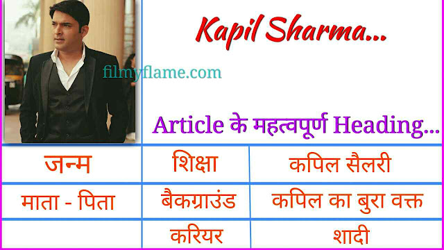 comedian-kapil-sharma-ki-jivani-and-salary