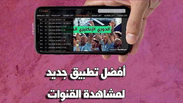 تحميل تطبيق Fenix Tv apk المدفوع لمشاهدة جميع القنوات العالمية مجانا على جهازك الأندرويد