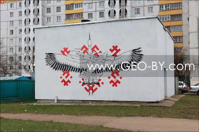 Моя страна - Беларусь! Граффити в Минске